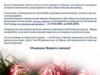 """Инициатива на Регионален център – Враца """"Да оцветим Великден""""!"""