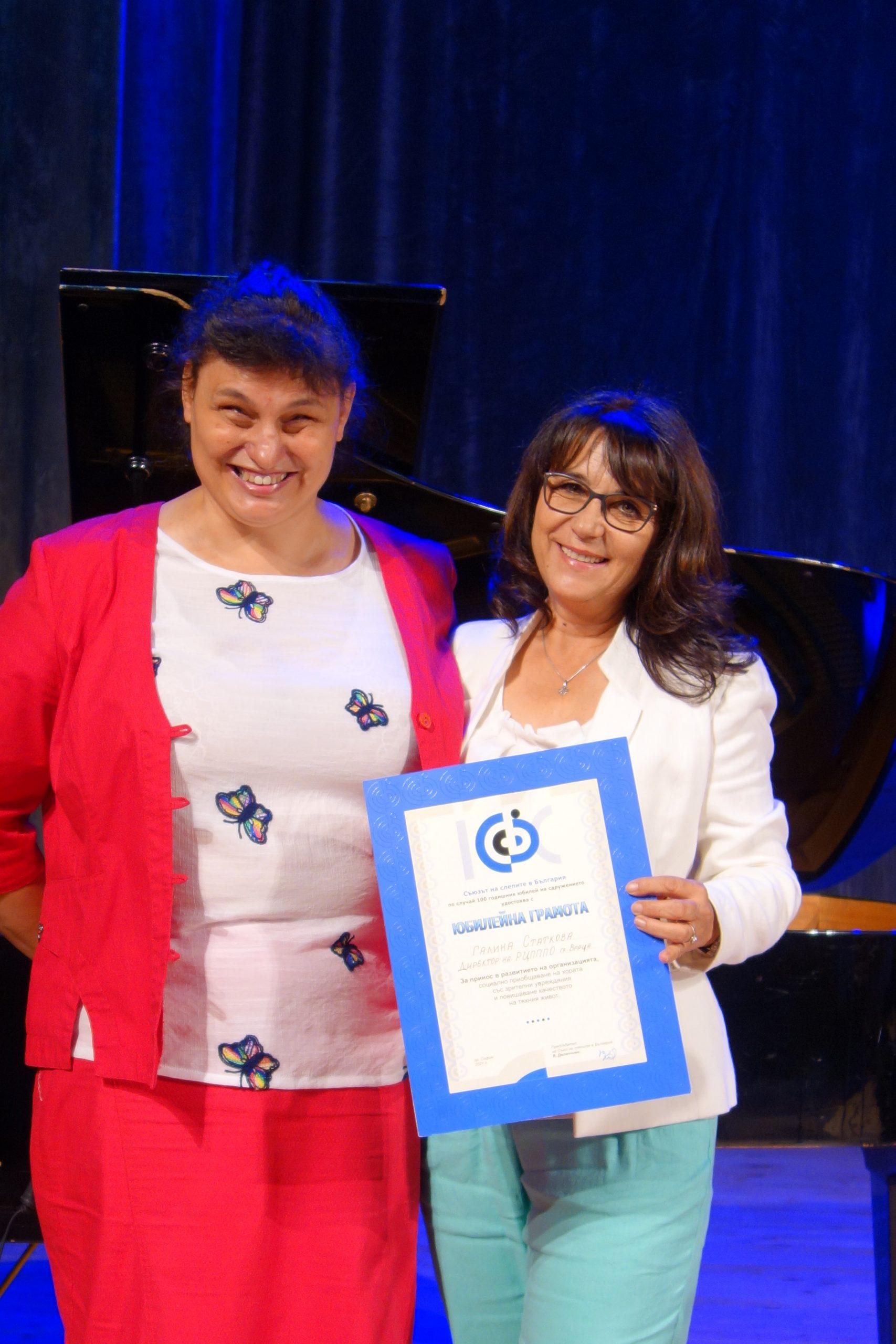 Директорът на Регионален център-Враца получи почетна награда